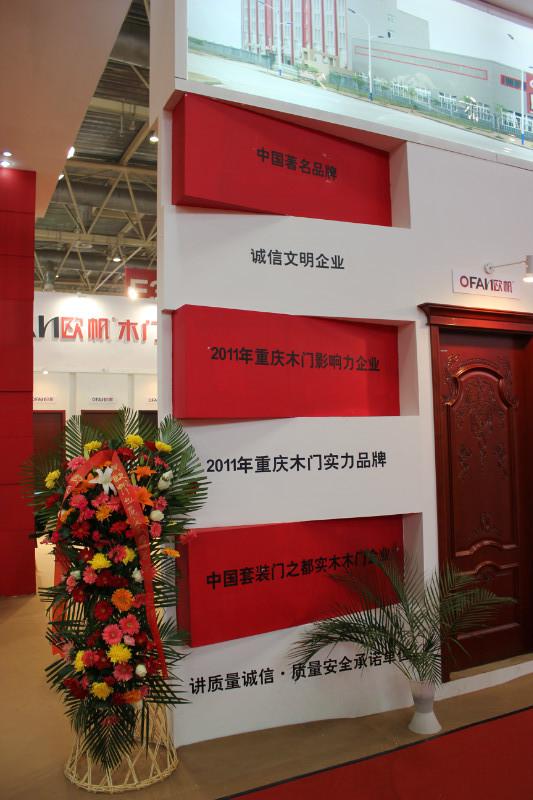 北京门展9