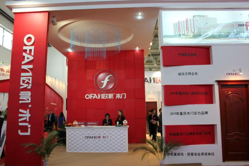 北京门展8