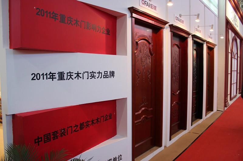 北京门展3